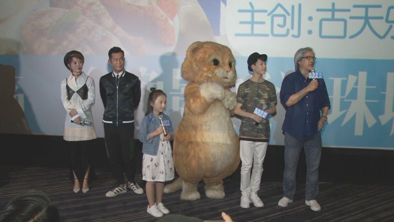 古天樂馬麗廣州宣傳新戲 兩人首次合作愉快