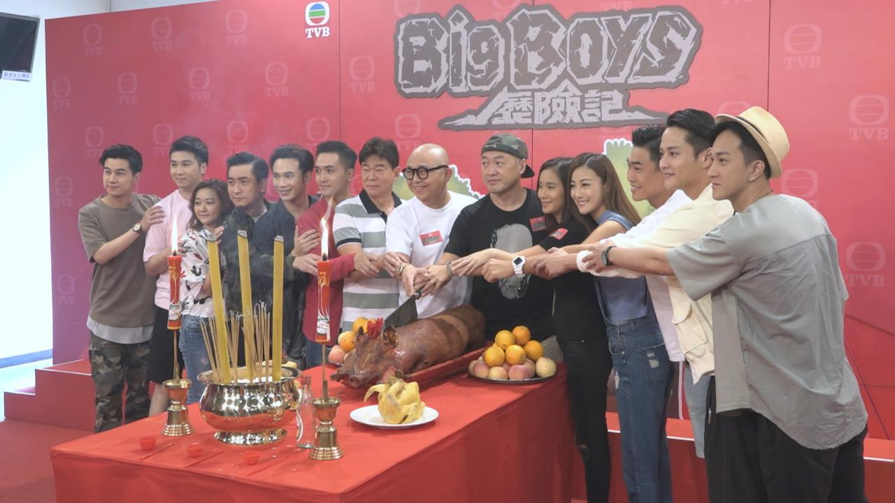 (國語)BigBoys歷險記探索靈異事件 林盛斌預告精彩内容