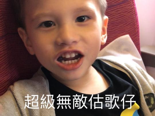 唔識講中文嘅3歲Keon學識唱嘅係⋯