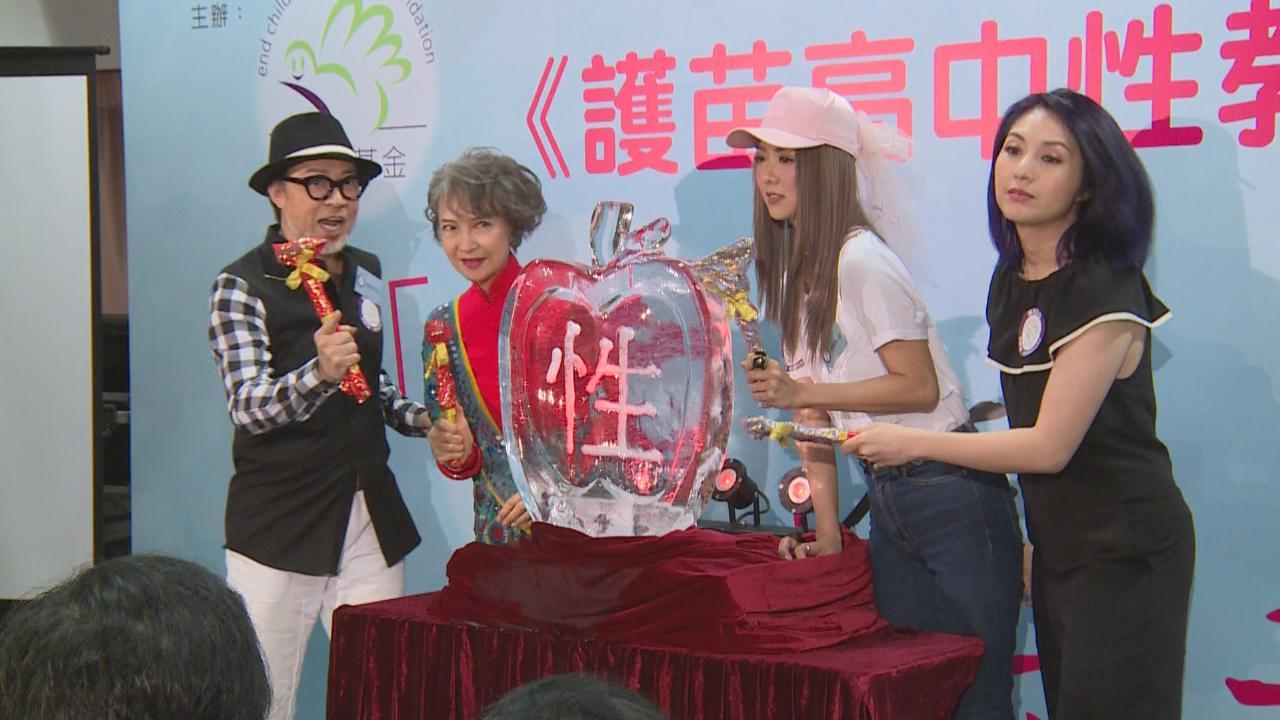 蕭芳芳感謝眾藝人大力支持 千嬅讚前輩推廣性教育有功