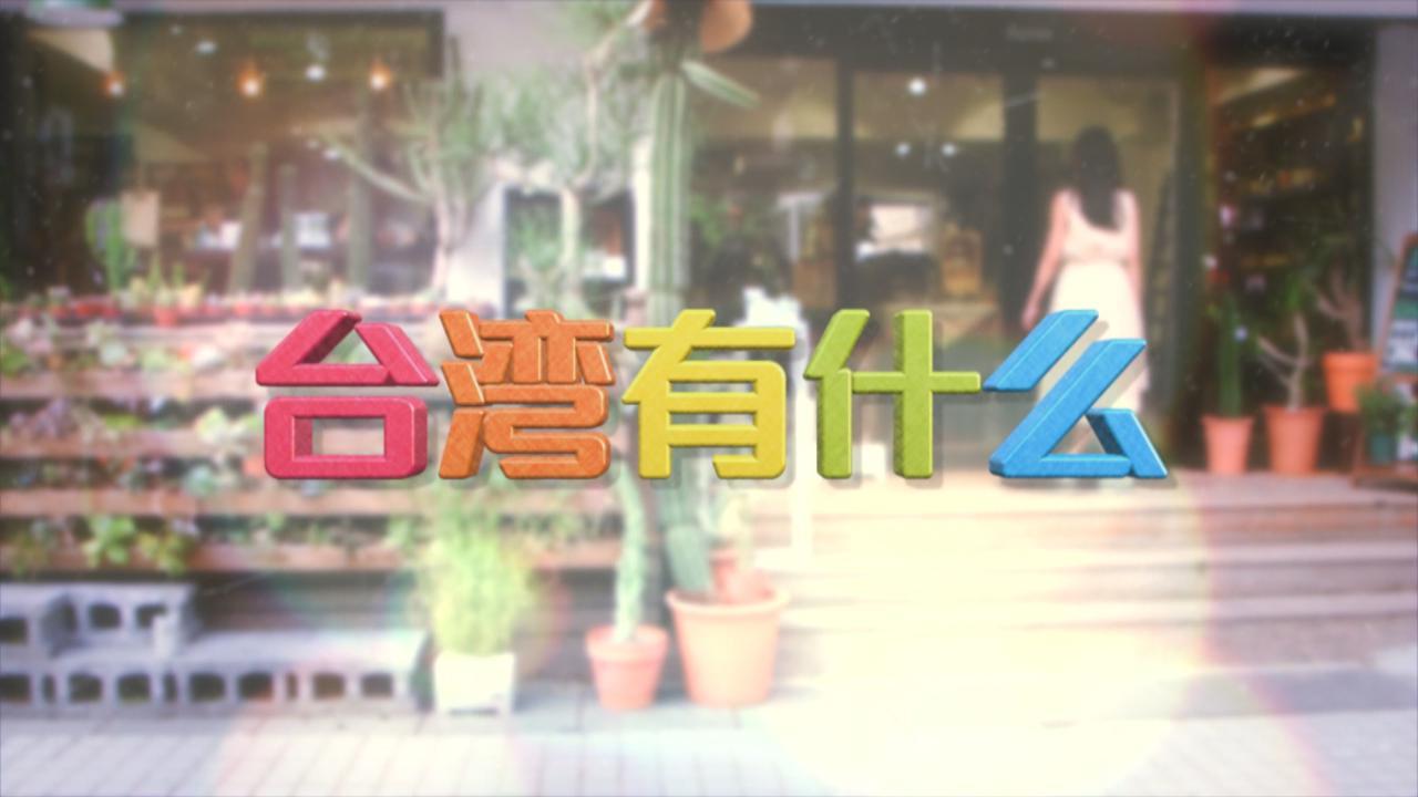 (國語)台灣有什麼EP35