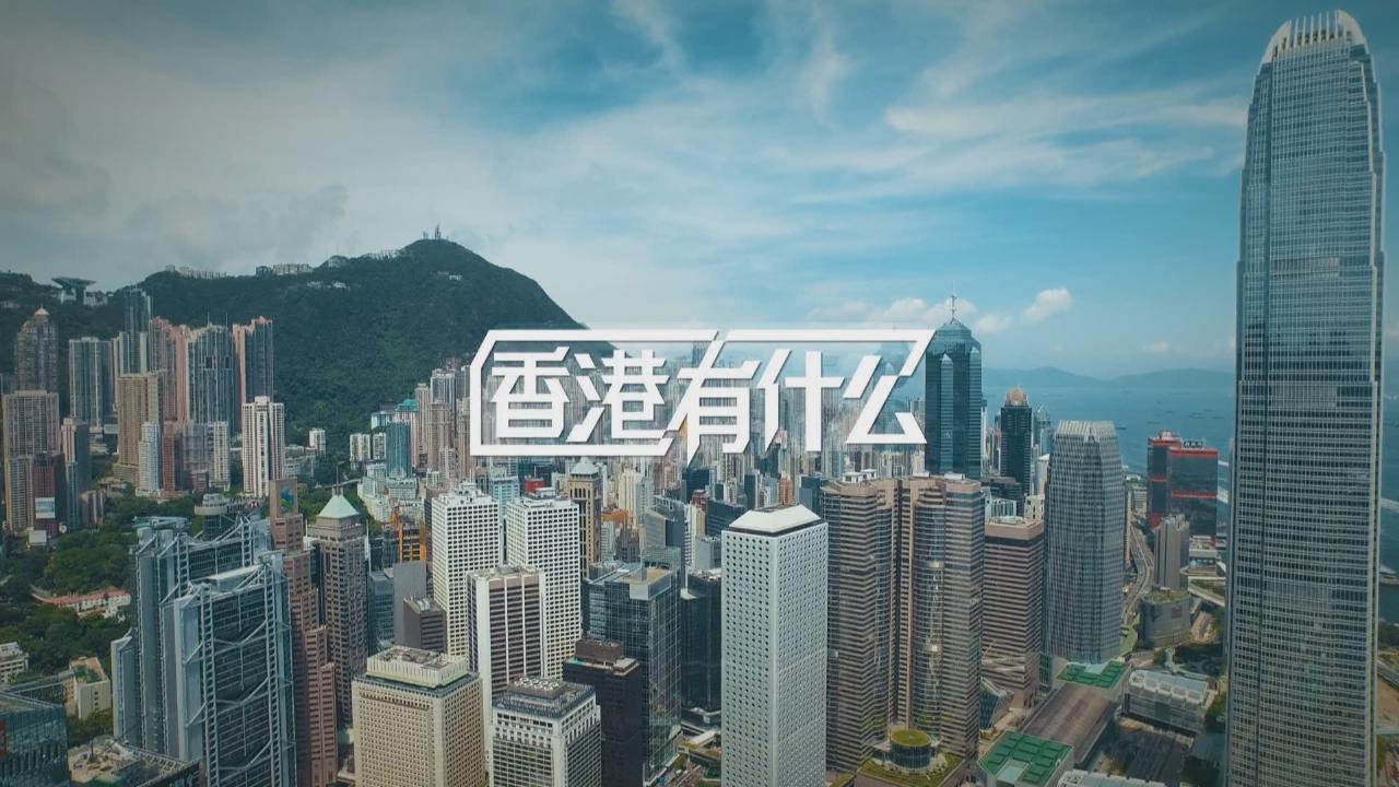 (國語)香港有什麼太空餐廳