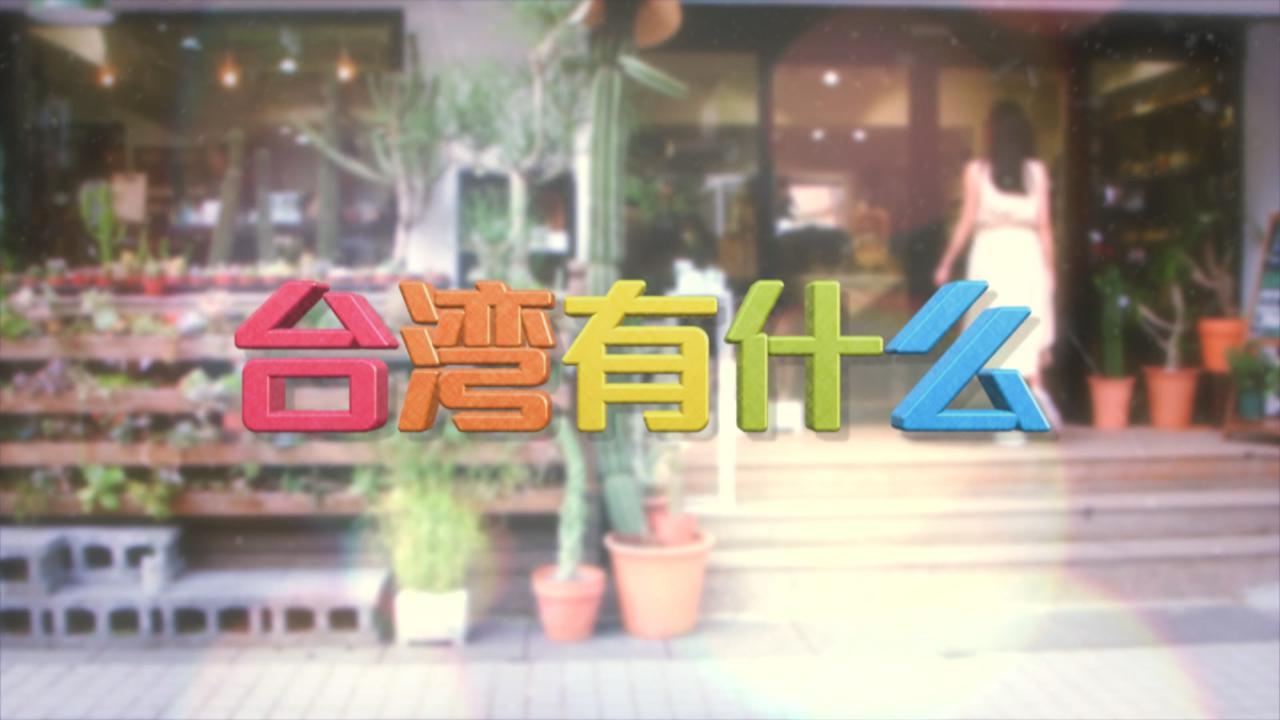 (國語)台灣有什麼EP36