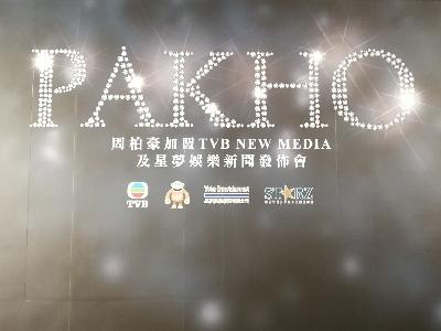 周柏豪加盟TVB NEW MEDIA及星夢娛樂新聞發佈會