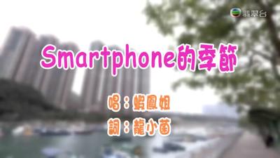 2017-07-11 蝦頭 smartphone的季節 MV