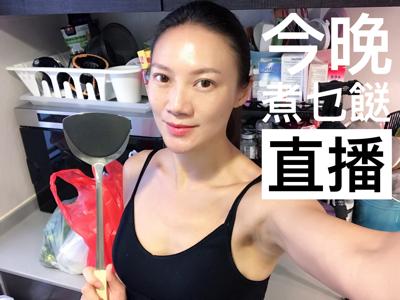 Part 3: 炒黃蟶子、老少平安