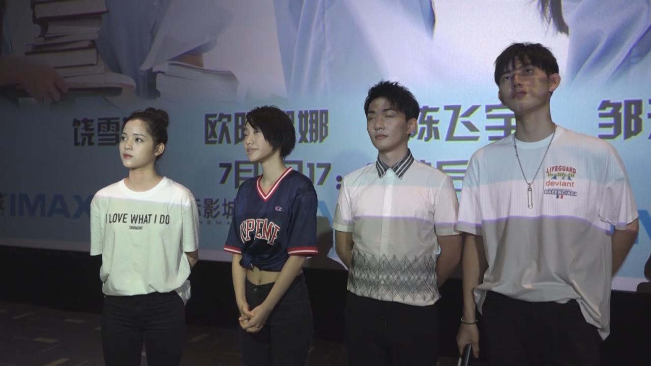 (國語)歐陽娜娜上海宣傳新戲 自認與角色有相似之處