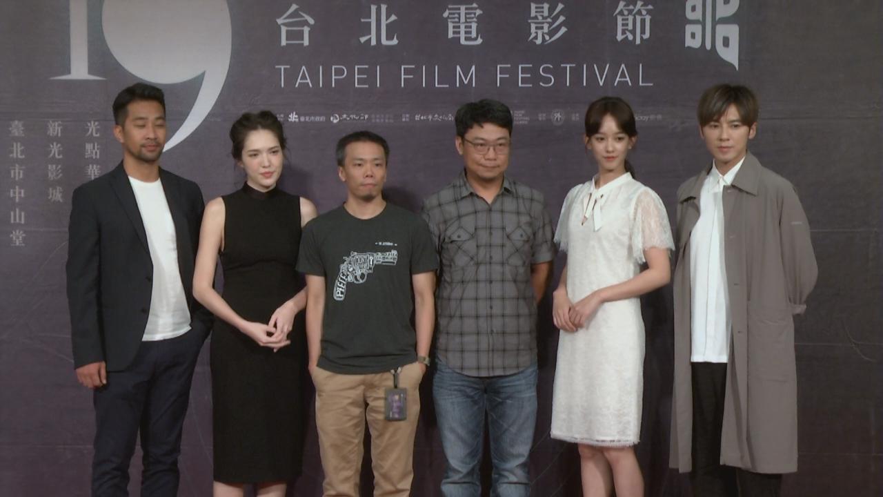 (國語)與新劇拍檔亮相台北電影節 許瑋甯喜見劇集第二季面世