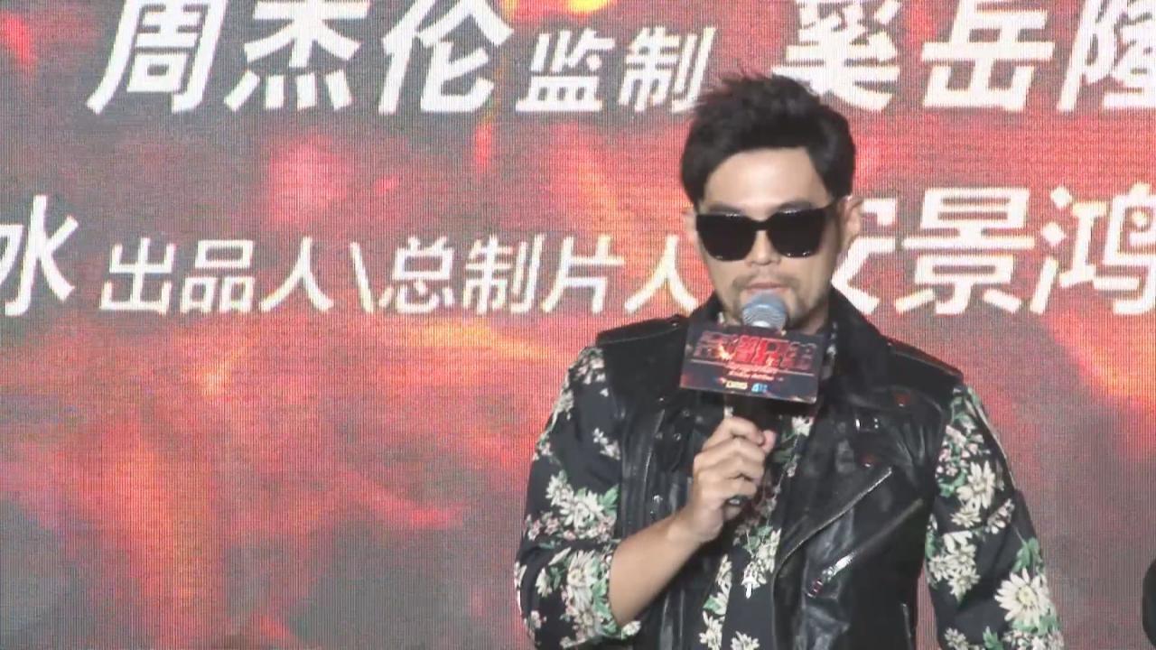 (國語)周杰倫上海宣傳新戲 不介意陪老婆坐月子致發福