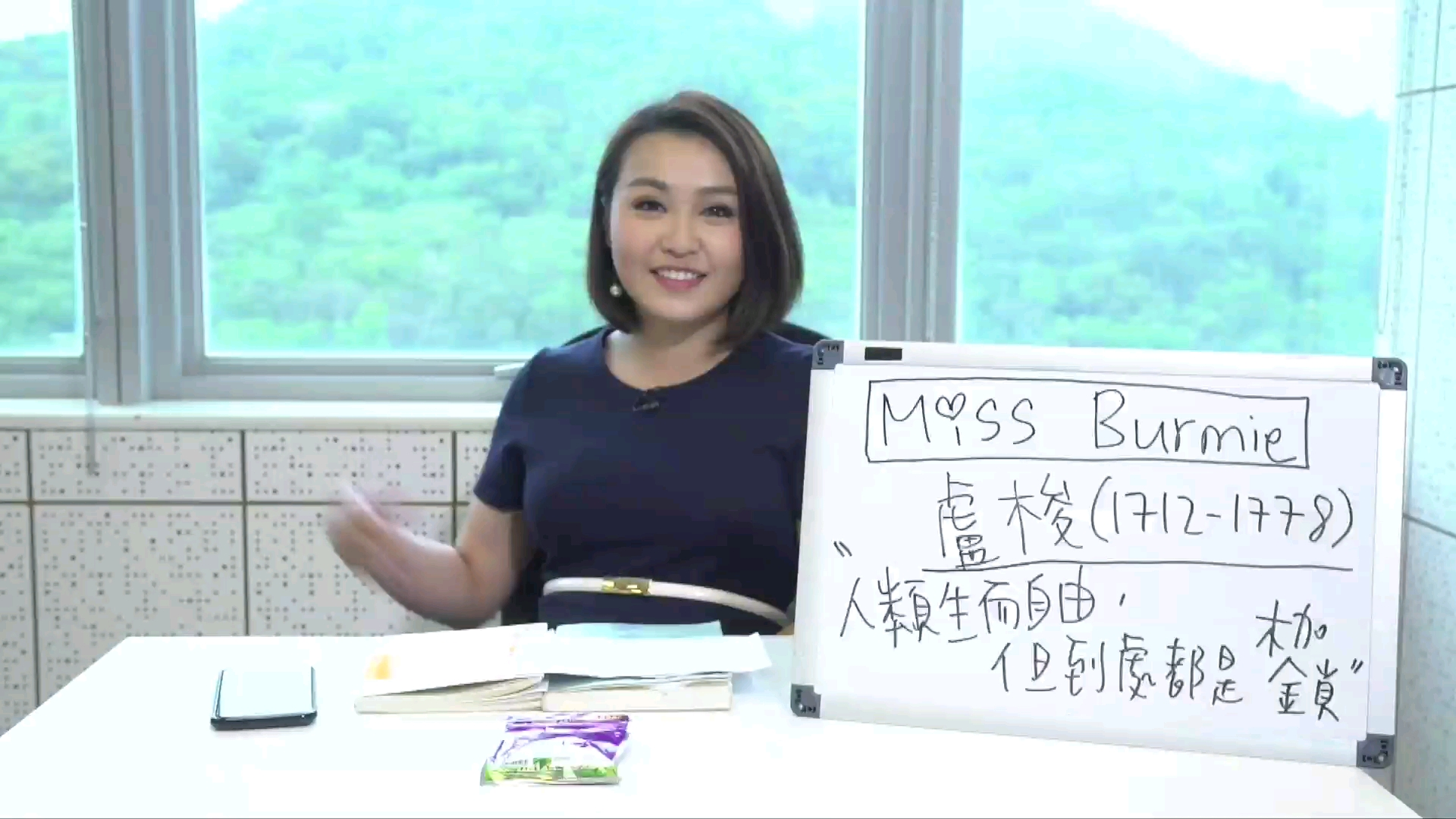 Miss Burmie 教哲學