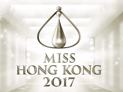 《2017香港小姐競選》候選佳麗首晤新聞界