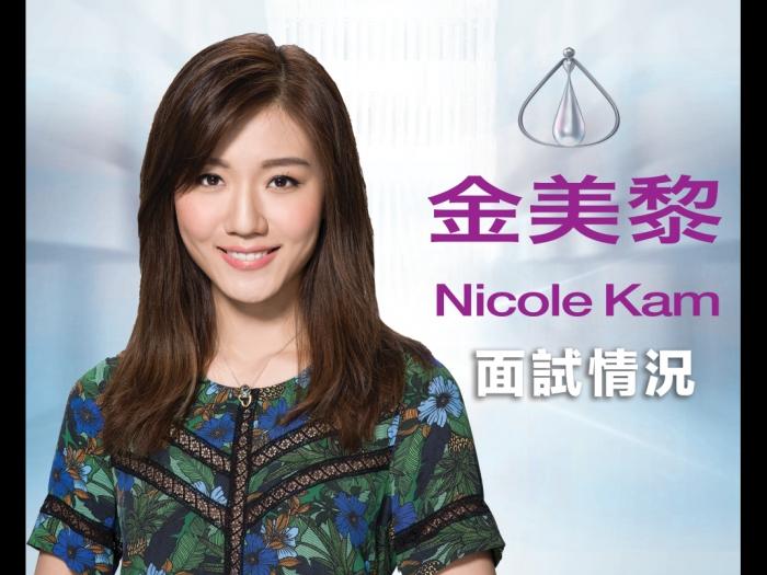 Nicole 金美黎 面試情況