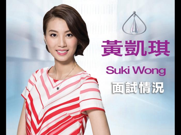 Suki 黃凱琪 面試情況