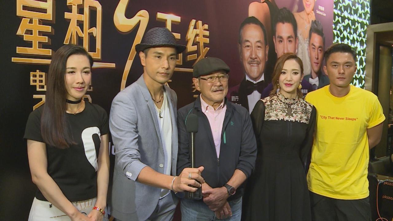 陳展鵬 王君馨等赴獅城 為星和無綫電視大獎2017揭幕