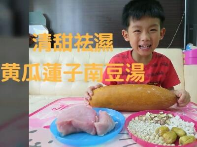 小小豬湯水篇 - 黃瓜蓮子南豆湯