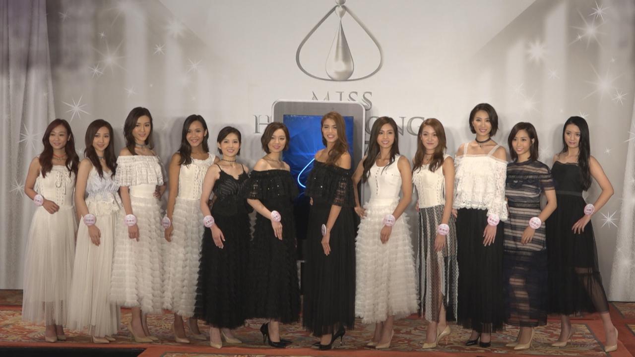 (國語)2017香港小姐競選 十二位候選佳麗首晤傳媒