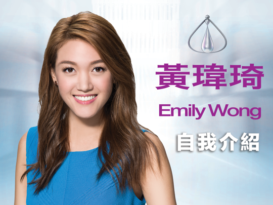 Emily 黃瑋琦 自我介紹
