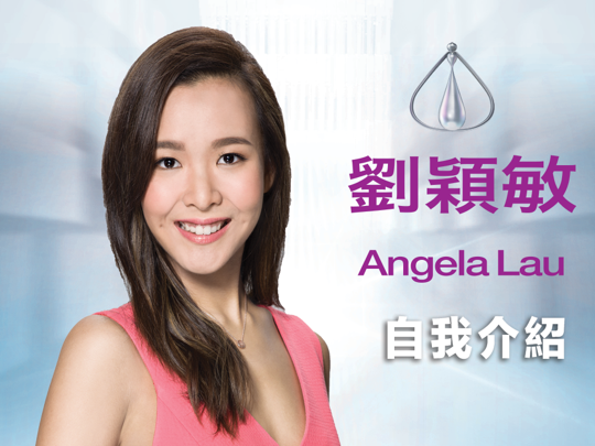 Angela 劉穎敏 自我介紹