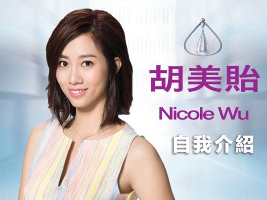 Nicole 胡美貽 自我介紹