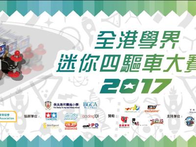 2017-07-14 STEM Sir的直播 全港學界迷你四驅車大賽2017 小學組決賽