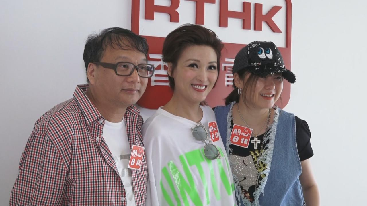 李蕙敏現身電台宣傳新歌 圈中不乏異性知心好友