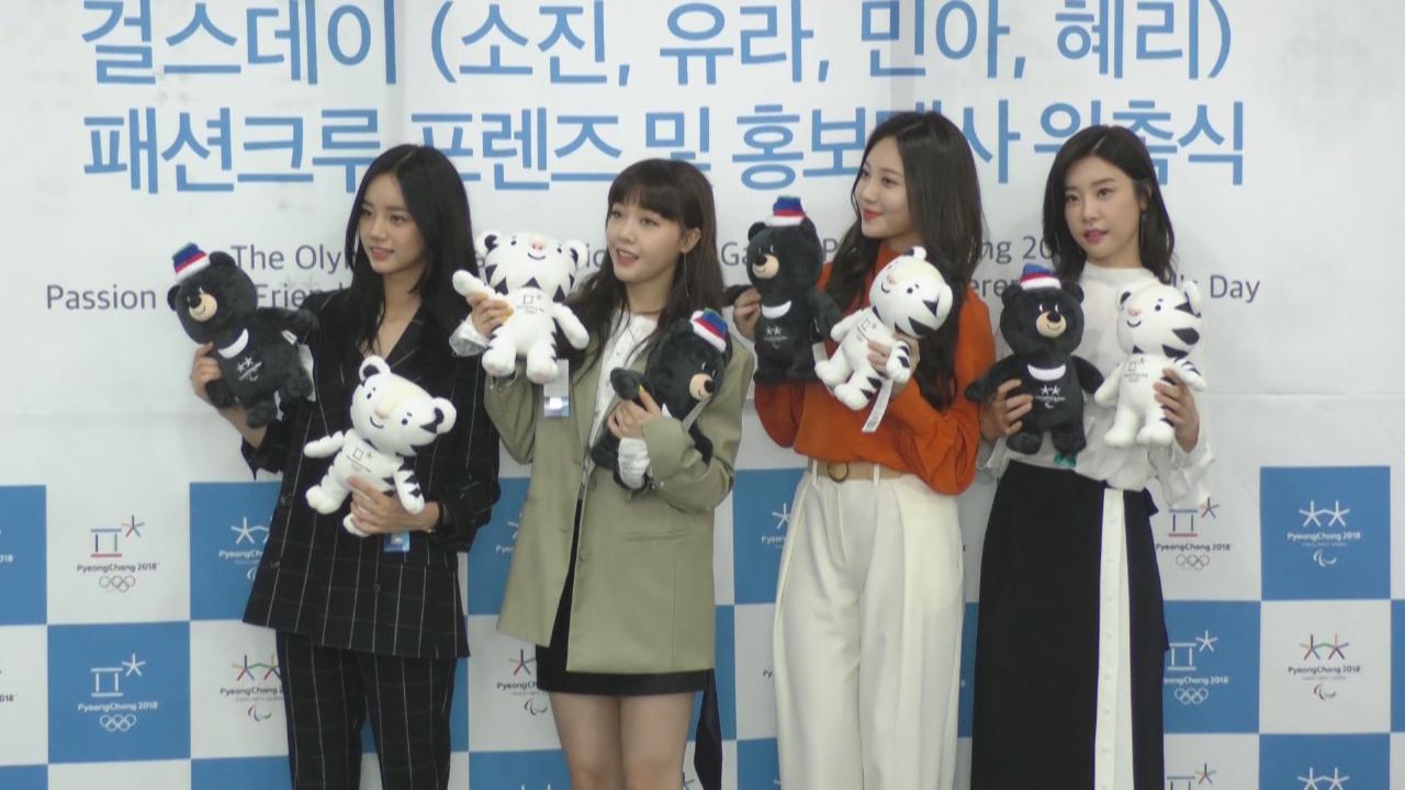 GirlsDay獲委任平昌冬奧會宣傳大使 惠利為運動員好友打氣