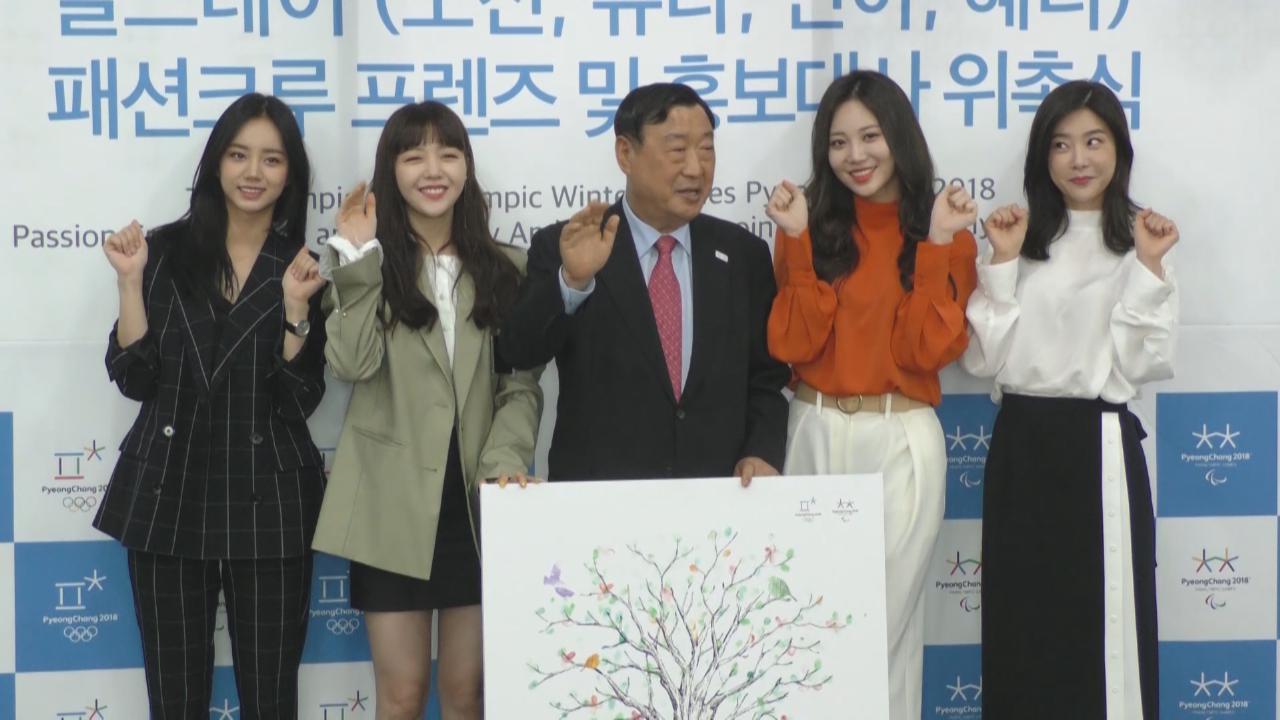 (國語)GirlsDay獲委任平昌冬奧會宣傳大使 惠利為運動員好友打氣