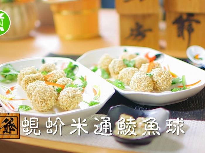 阿爺廚房_蜆蚧米通鯪魚球