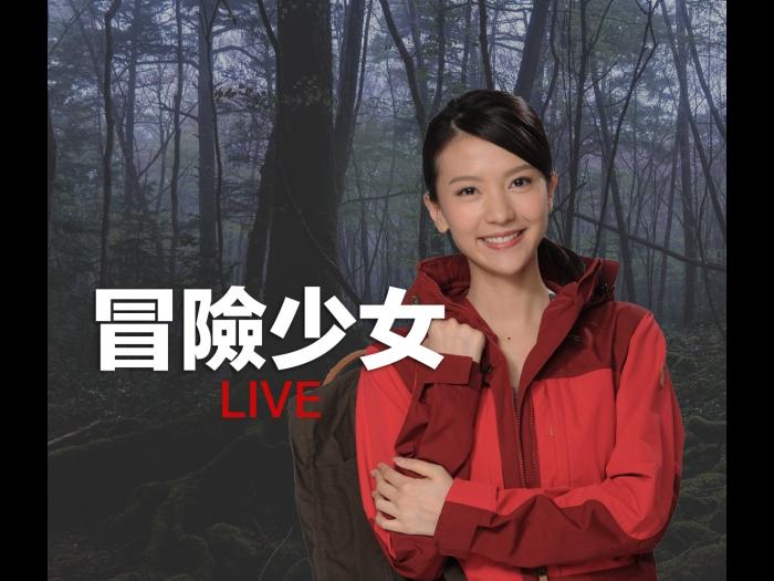 冒險少女_170623_陳華鑫_Part 1