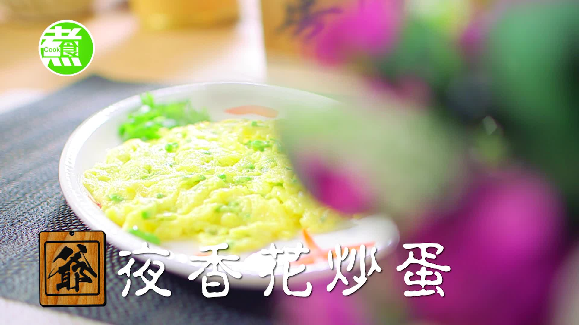 阿爺廚房_夜香花炒蛋