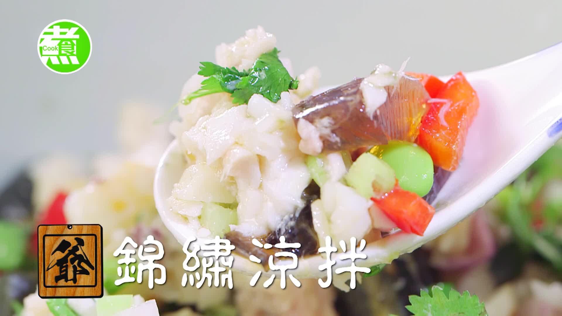 阿爺廚房_錦繡涼拌