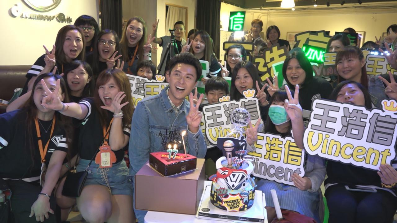 舉行粉絲見面會慶祝生日 王浩信感激粉絲支持
