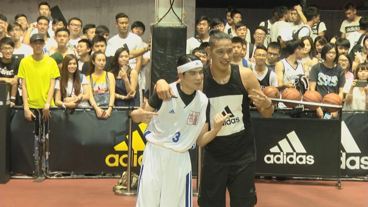 蕭敬騰林書豪展開籃球對決 獲多位圈中人到場支持