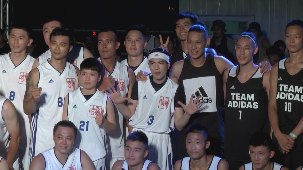 (國語)蕭敬騰林書豪展開籃球對決 獲多位圈中人到場支持
