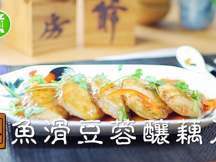 阿爺廚房_魚滑豆蓉釀藕片