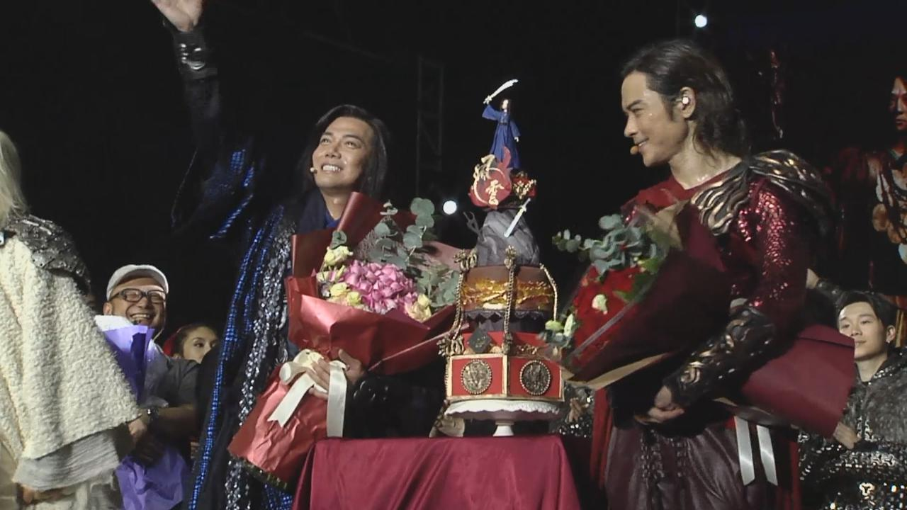 音樂劇內地巡演圓滿結束 天華獲台前幕後慶祝生日