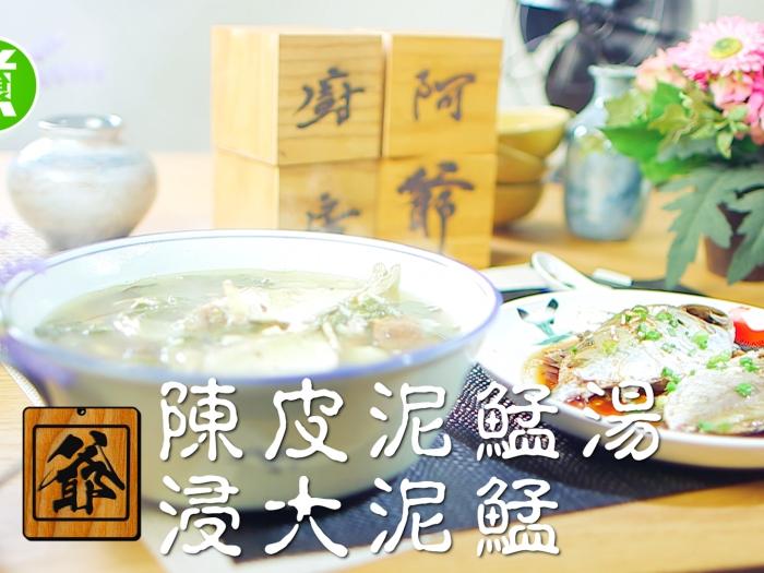 阿爺廚房_陳皮泥鯭湯浸大泥鯭