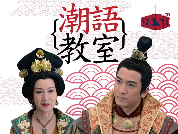 謝雪心x馬國明 潮語教室