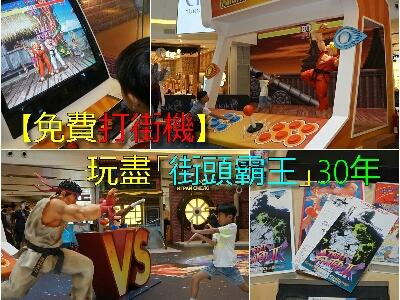 免費打Street Fighter ~街頭霸王30年