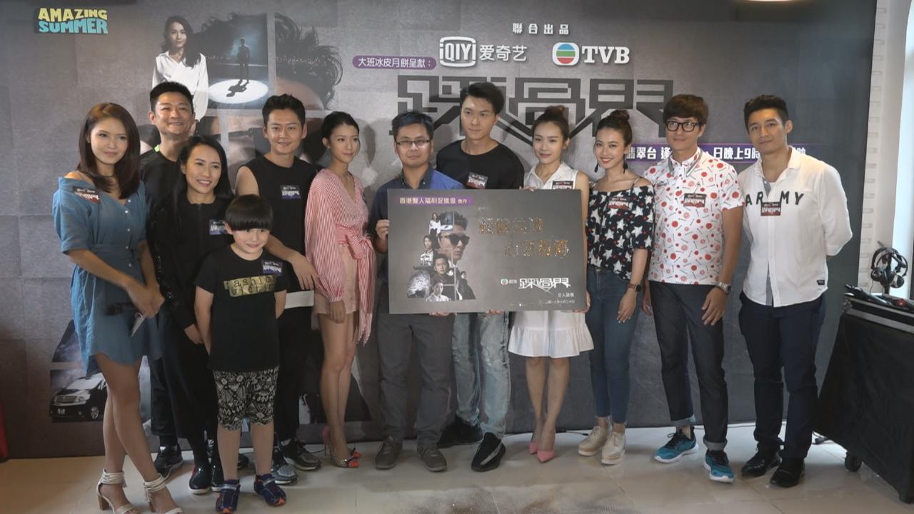 (國語)踩過界一眾演員宣傳新劇 王浩信大讚同劇演員表現