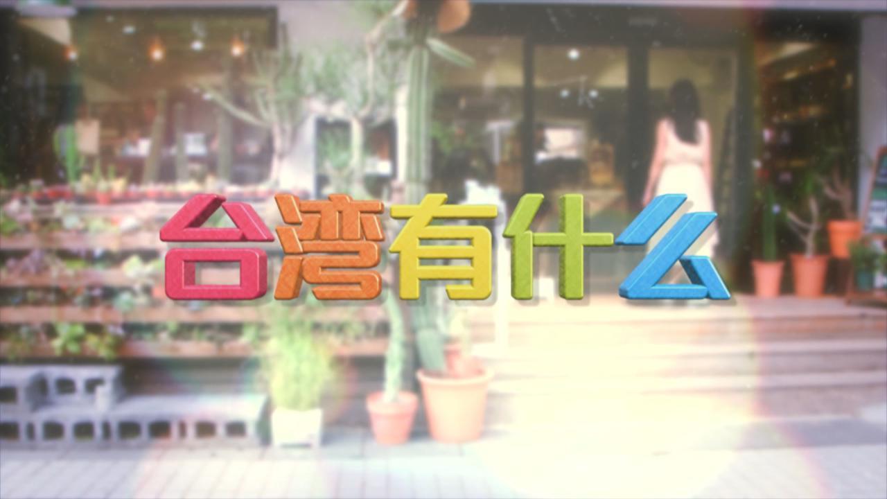 (國語)台灣有什麼EP37
