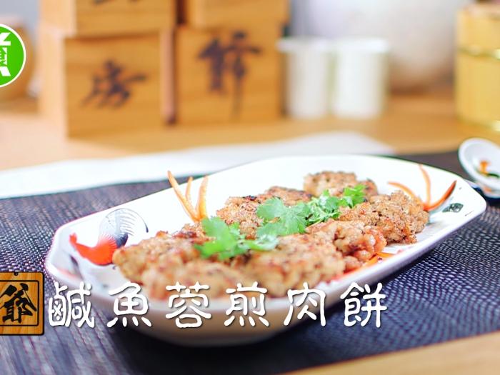 阿爺廚房_鹹魚蓉煎肉餅