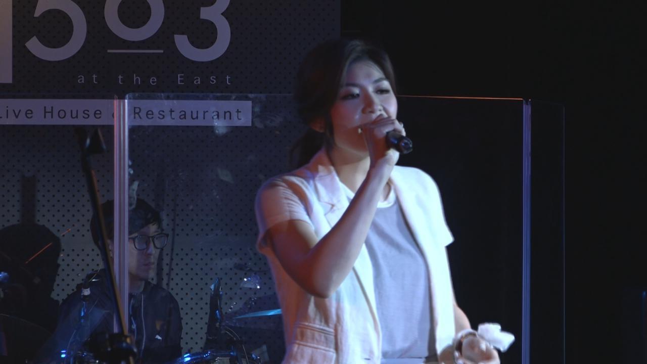 陳凱彤舉行個人迷你音樂會 獻唱多首歌曲展唱功