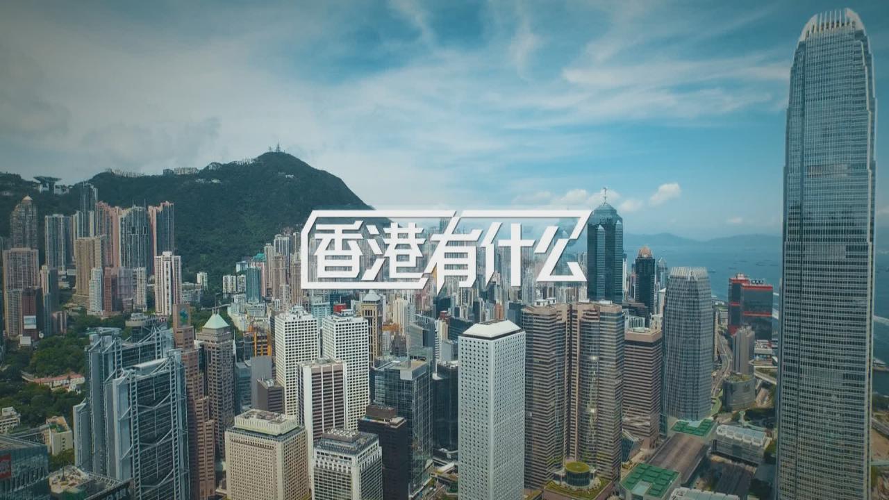 (國語)香港有什麼 膠囊酒店