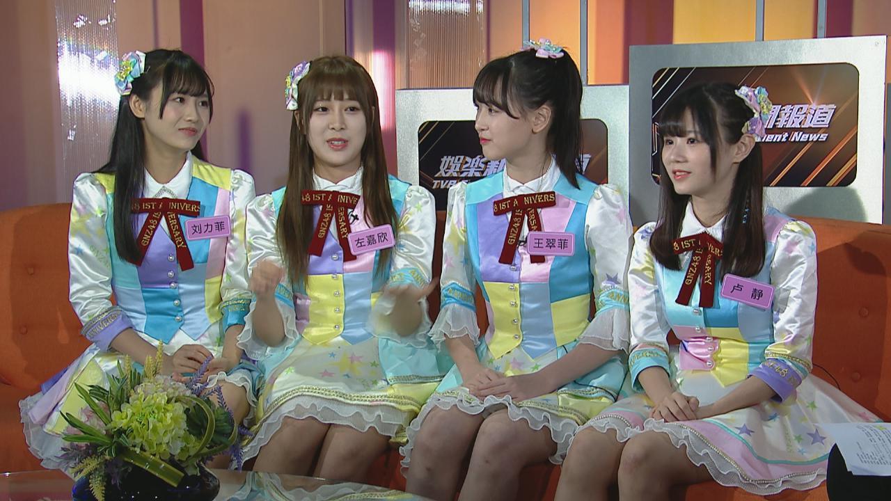 (國語)GNZ48推出成軍周年紀念EP 新歌用花語傳遞正面訊息