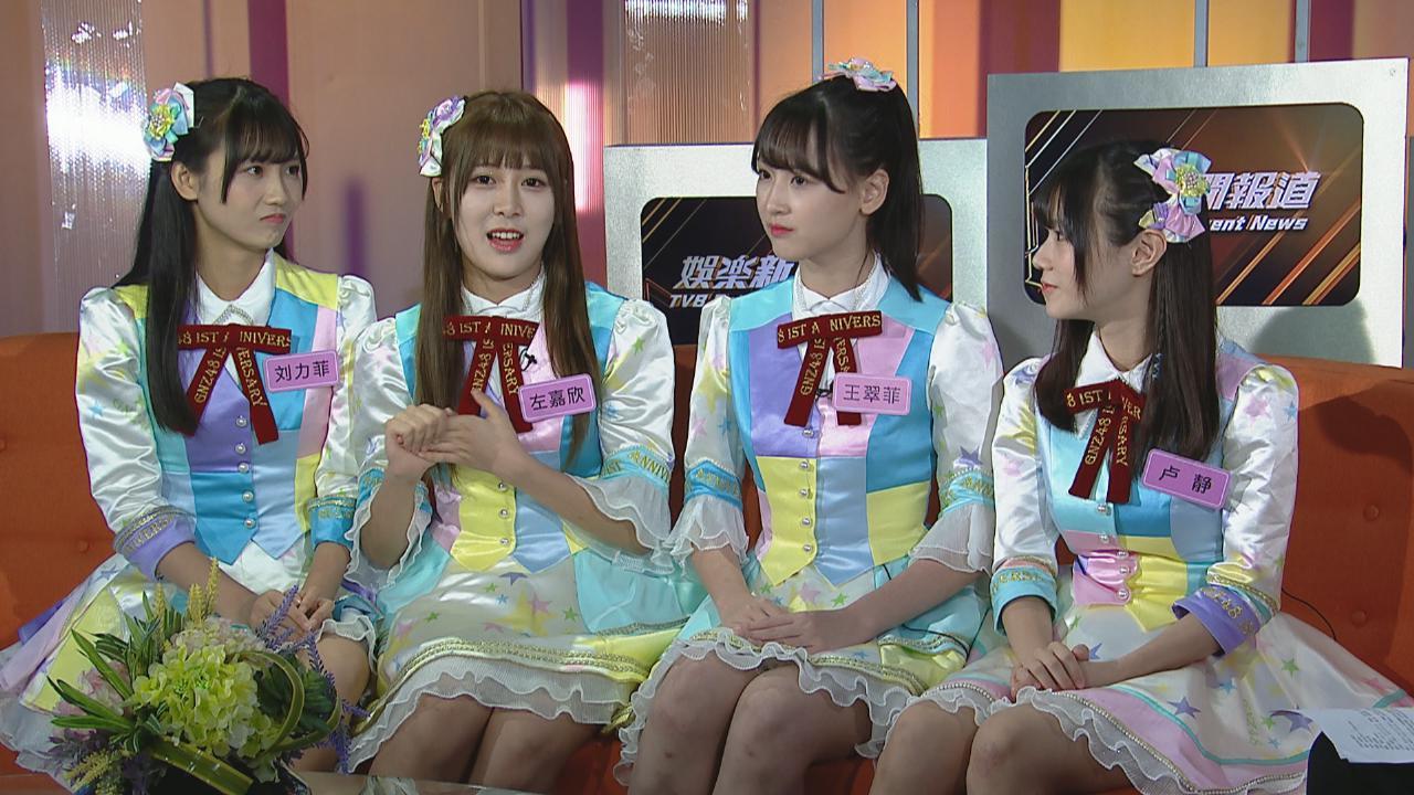 (國語)從SNH48移籍至GNZ48成員見證團體從無到有