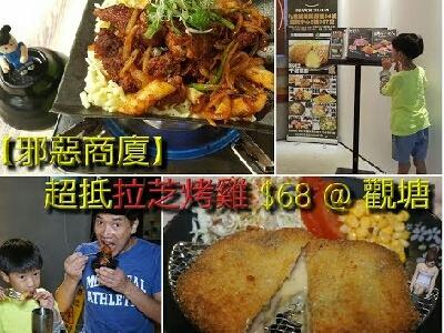 【觀塘邪惡商廈】超抵拉芝烤雞$68
