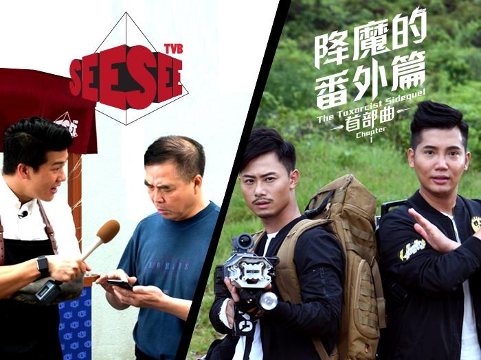 偽街訪:咩係See See TVB
