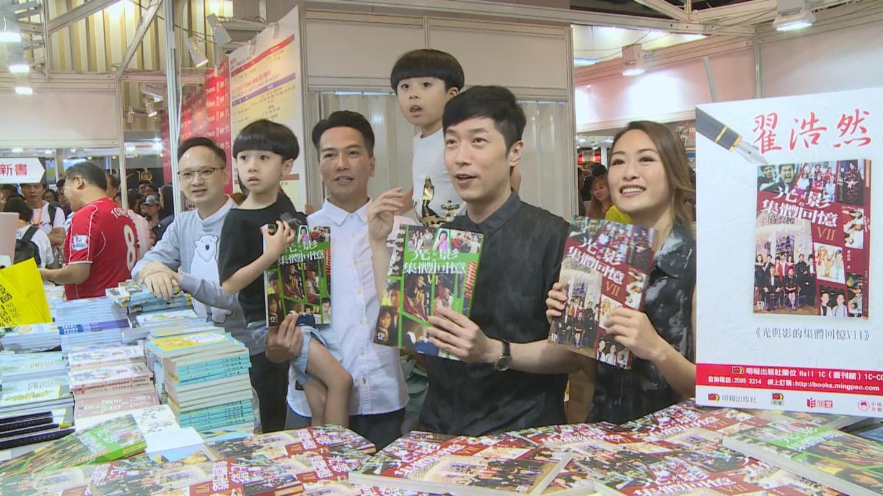 (國語)現身香港書展支持好友 馬浚偉感嘆出書不易