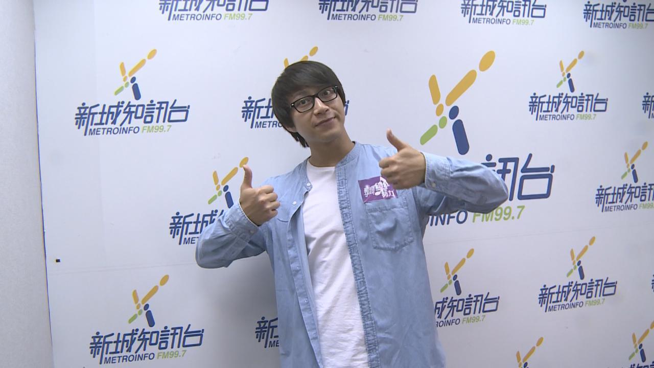 (國語)邀請KOL做嘉賓大談網絡文化 吳業坤首度擔任客席DJ
